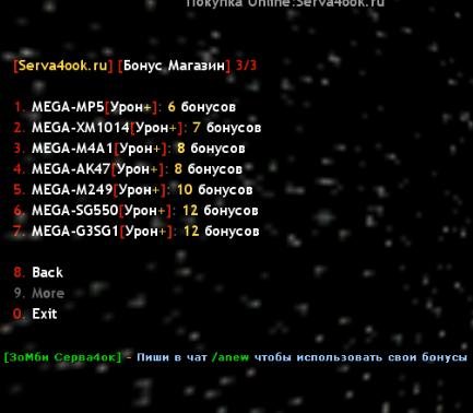 Плагин «Система званий + бонус система + префиксы» для CS 1.6
