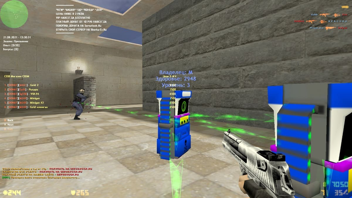 Скрин-10: Купить csdm пушки сборку КС 1.6