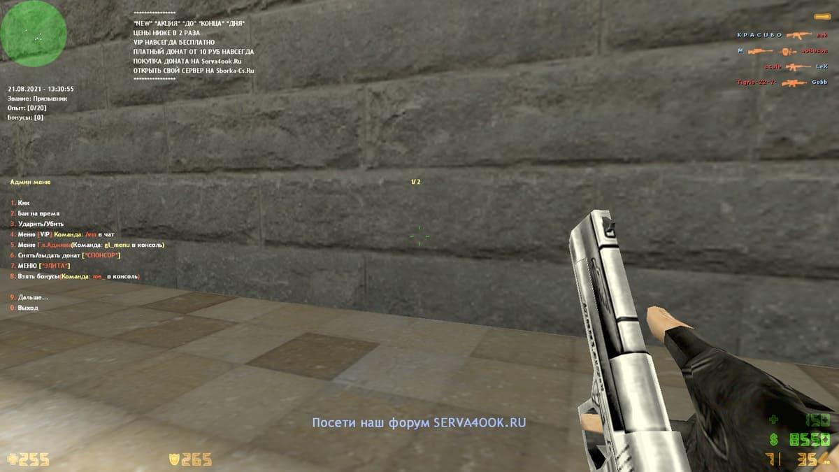 Скрин-12: Купить csdm пушки сборку КС 1.6