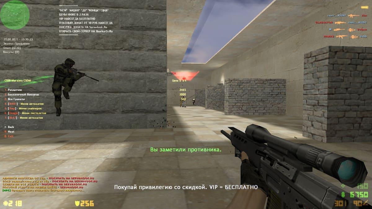 Скрин-7: Купить csdm пушки сборку КС 1.6