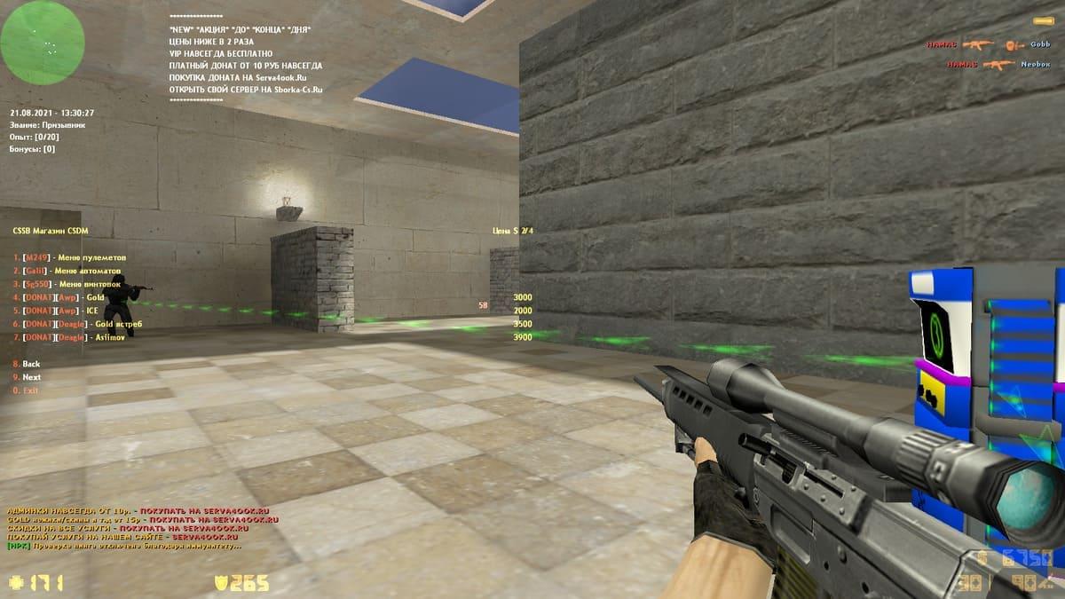 Скрин-8: Купить csdm пушки сборку КС 1.6