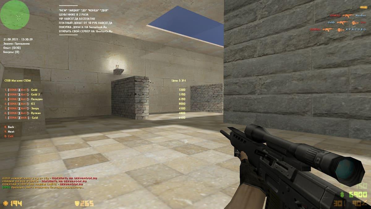Скрин-9: Купить csdm пушки сборку КС 1.6