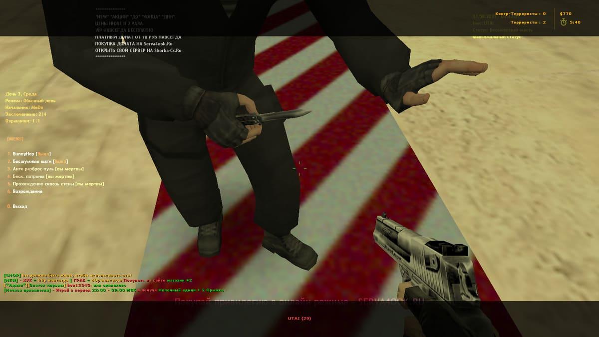 Скрин-7: Купить jailbreak сборку CS 1.6