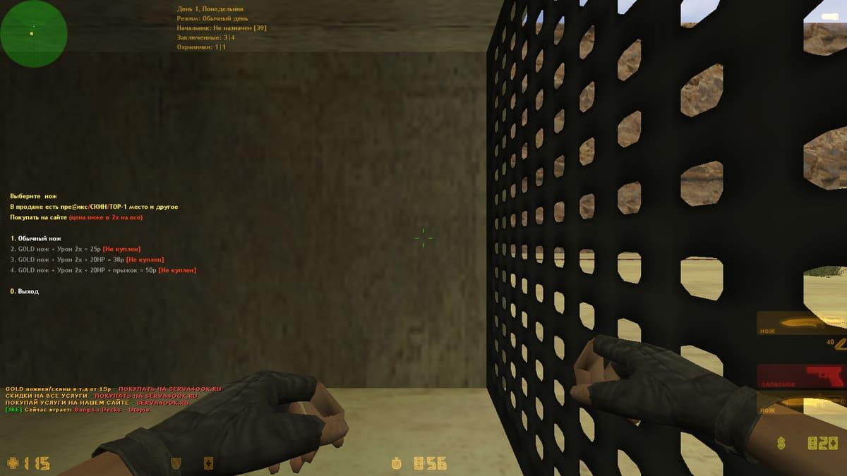 Скрин-8: Купить jailbreak сборку CS 1.6