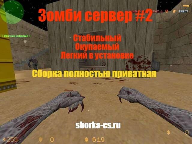 Купить зомби сборку сервера КС 1.6 с исходниками