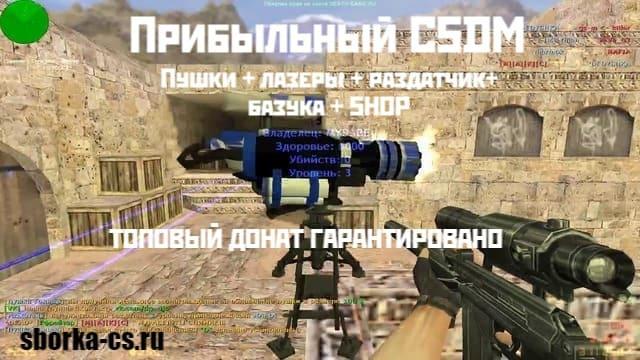 Купить сборку сервера csdm пушки лазеры раздатчик cs 1.6