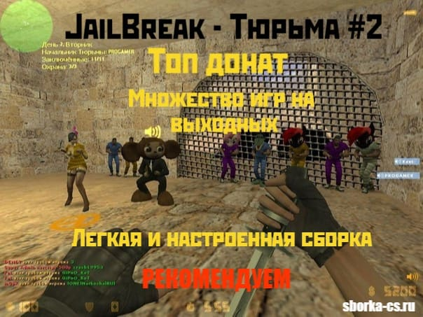 Купить jailbreak сборку сервера cs 1.6 с исходниками