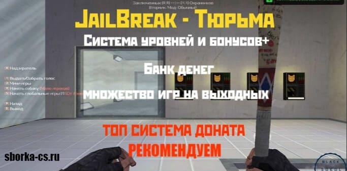 Купить jailbreak сборку cs 1.6 | Готовый jail сервер КС 1.6