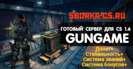 Купить gungame сборку CS 1.6 | Гангейм сервер КС 1.6