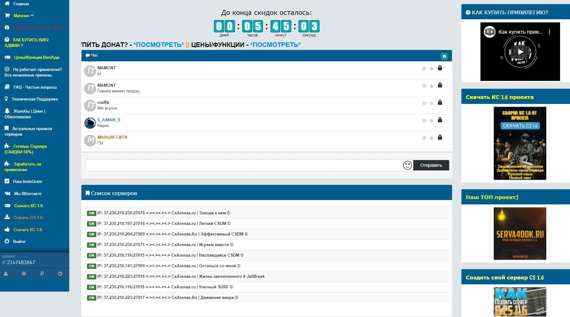 Онлайн продажа привилегий КС 1.6 | Создание сайта и форума CS 1.6