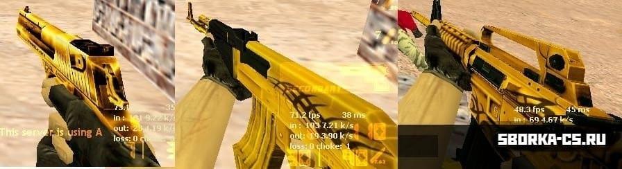 Gold weapon: Плагин золотое оружие для КС 1.6